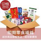 雙十一限定【惜食零食福箱】零食福箱 (1折~5.5折起,眾多商品隨機贈送) (含運)