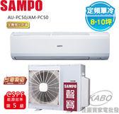 【佳麗寶】-留言享加碼折扣(含標準安裝)(聲寶SAMPO)定頻單冷 (8-10坪) AM-PC50/AU-PC50