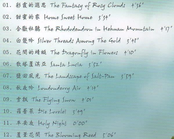 快樂直笛手3 甜蜜的家 CD (購潮8)