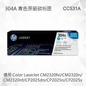 HP 304A 青色原廠碳粉匣 CC531A 適用 CM2320fxi/CM2320n/CM2320nf/CP2025dn/CP2025n/CP2025x
