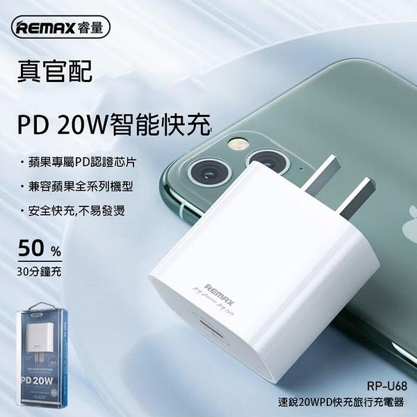 【Love Shop】REMAX速睿20W充電器PD蘋果12手機充電頭Iphone12適用3C認證快充