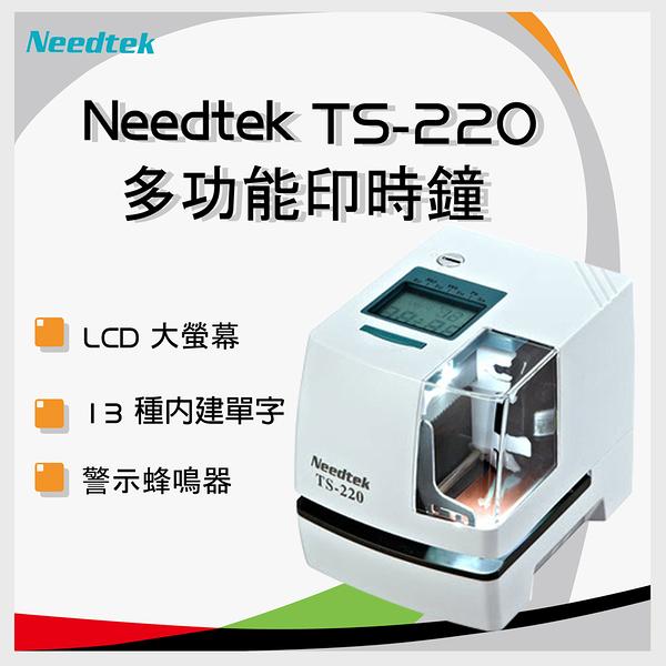 Needtek TS-220 多功能印時鐘 (台灣製) 適用於銀行、證券公司、停車場