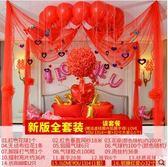 婚房布置裝飾創意浪漫花球拉花紗幔YY1259『夢幻家居』