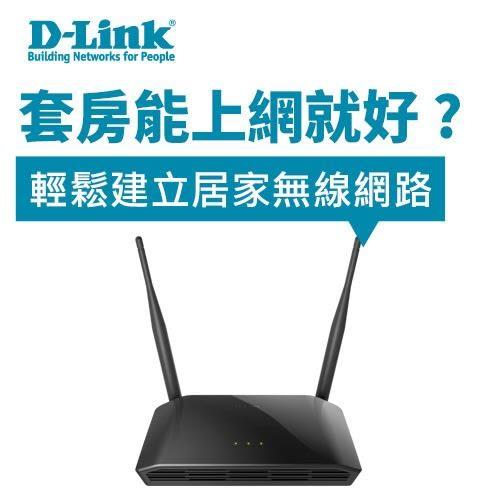 D-LINK 友訊 DIR-615 N300 無線路由器【本月促銷▼原價579】