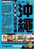 (二手書)沖繩食玩買終極天書(2013-14年版)