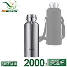 【PERFECT 理想】2000cc極緻316不鏽鋼保溫杯 銀色-附杯袋-可保冷保溫