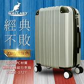 WALLABY 袋鼠牌 20吋 100%PC材質 經典直條紋 行李箱 銀灰色 HTX2-1727-20S
