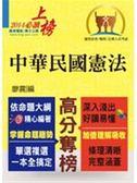 (二手書)中華民國憲法講義(6版)