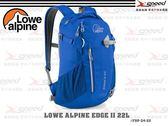 【速捷戶外】英國 Lowe Alpine-Edge II 22L 背包(藍) #FDP-34-22 登山背包 旅行背包