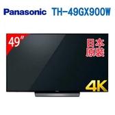 【新莊信源】49吋 Panasonic 六原色4K 智慧聯網電視 (日本製)TH-49GX900W