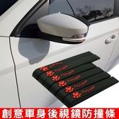 反光鏡防撞貼 汽車用後視鏡防擦條 防撞條 防刮膠 後視鏡 後照鏡 防撞條 保險桿車門防撞貼