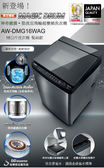 TOSHIBA 東芝鍍膜勁流雙飛輪超變頻16公斤洗衣機 髮絲銀(AW-DMG16WAG)  熱線:07-7428010