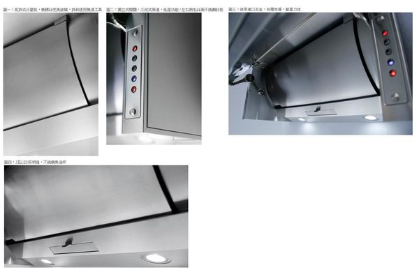 【fami】藍天  全掀隱藏式_排油煙機  BS-9312H (120CM) 全掀隱藏式排油煙機