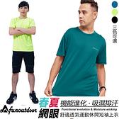 男款春夏網眼機能進化吸濕排汗舒適透氣短袖上衣(D1608 3色可選)【戶外趣】