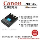 ROWA 樂華 FOR CANON NB-3L NB3L 電池  保固一年 SD110 SD20 SD500 SD550