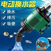 森森電動換水器魚缸吸水器水族箱底濾抽水吸便器洗沙排便換水工具 mks免運