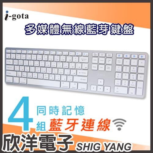 i-gota 多媒體無線藍牙鍵盤(KB-01BT)