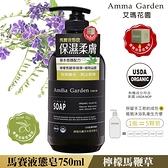艾瑪花園檸檬馬鞭草馬賽液態皂750ml