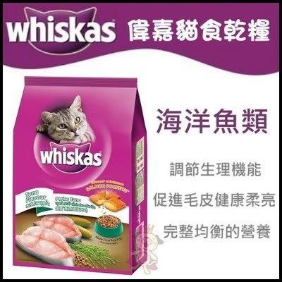 *WANG*偉嘉貓食乾糧-New 海洋魚類 1.2 kg