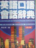 【書寶二手書T1/語言學習_OCS】修訂版(25開)英語口語會話辭典原價_560_陳鑫源編
