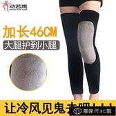 保暖護膝 護膝保暖男冬季炎防寒加長加厚四季內穿長筒護腿老人膝蓋關節女 免運快出
