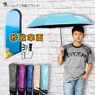 【JoAnne就愛你】秒收傘面_紳士款彩色膠折傘抗UV降溫防風晴雨傘易開收B6016R