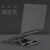 電腦支架筆記本桌面升降便攜增高折疊式托架子【極簡生活】