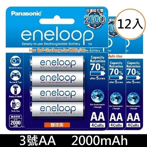 【免運+贈收納盒】國際牌 Panasonic 低自放 可充電池 eneloop 3號2000mAh 鎳氫充電池(可充電約2100次)x12顆