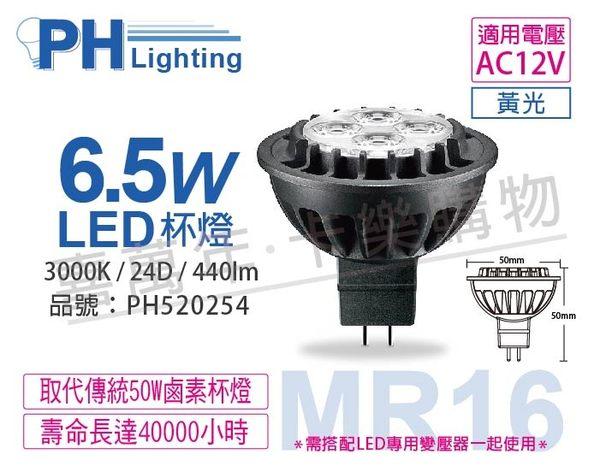 PHILIPS飛利浦 LED 6.5W 3000K 12V 24度 黃光 不可調光 MR16 杯燈 替代鹵素55W杯燈 PH520254