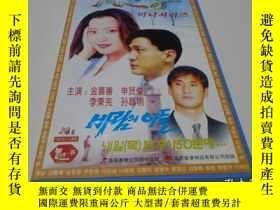 二手書博民逛書店罕見VCD:風之子(電視劇,20碟裝)Y204902 主演 金喜