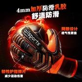健身手套守門員手套帶護指 足球門將兒童成人手套 加厚乳膠防滑保護手指城市