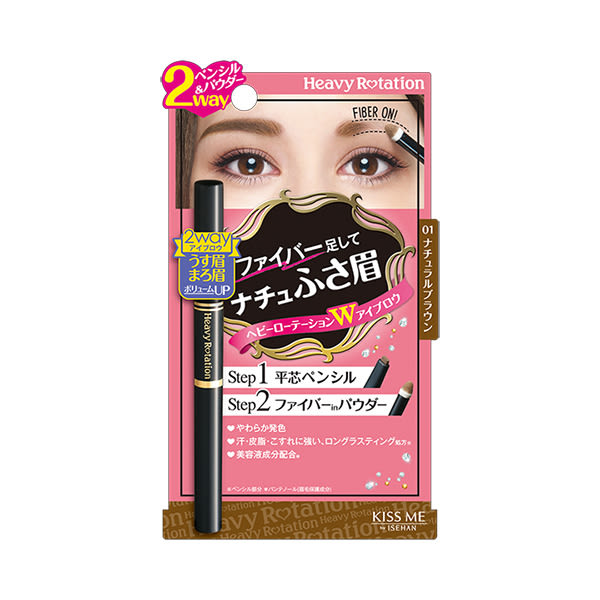 KISS ME 3D完眉雙頭眉粉筆01自然棕【康是美】