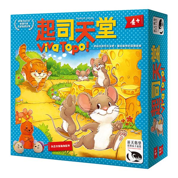 『高雄龐奇桌遊』 起司天堂 Viva Topo 繁體中文版 正版桌上遊戲專賣店