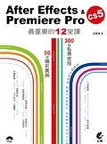 二手書博民逛書店《After Effects & Premiere Pro CS5最重要的12堂課(附DVD)》 R2Y ISBN:9862571950