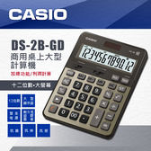 CASIO專賣店 CASIO計算機 DS-2B-GD 大螢幕 12位數 雙電力