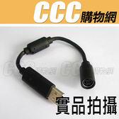 XBOX360 USB手把轉接線 - 有線手把 手柄 轉USB XBOX手柄轉接插頭
