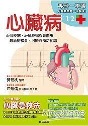 心臟病:心肌梗塞、心臟衰竭與高血壓,最新的檢查、治療與預防知識