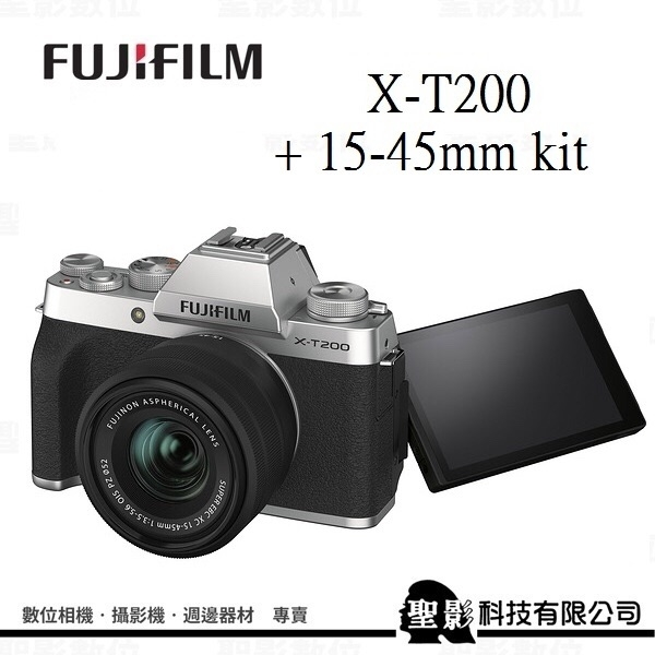 Fujifilm X-T200 + xc 15-45mm kit 微單眼相機 APS-C 無反相機 4K 30p 【平行輸入】 WW XT200