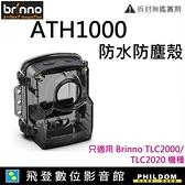原廠盒裝 Brinno ATH1000防水防塵殼 縮時攝影戶外防水盒 for TLC2000/ TLC2020 防水殼