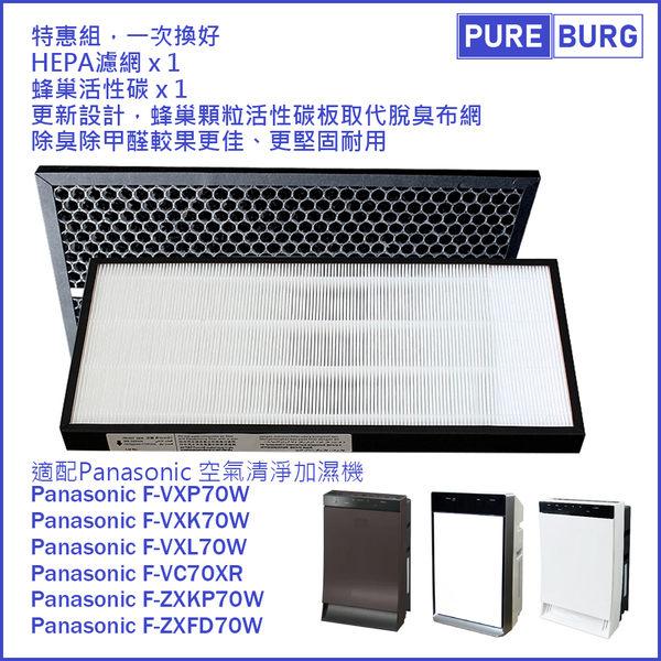 適用PANASONIC國際牌NANOE濾網組HEPA+活性碳濾心適用15坪F-VXP70W F-VXK70W F-VXL70W加濕空氣清淨機