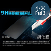 Xiaomi 小米Pad 2 平板鋼化玻璃膜 螢幕保護貼 0.4mm鋼化膜 2D弧度 9H硬度