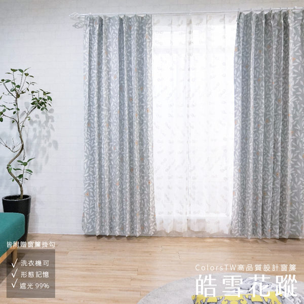 【訂製】客製化 窗簾 皓雪花蹤 寬201~270 高261~300cm 台灣製 單片 可水洗 厚底窗簾