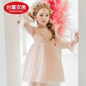 女中大童秋款甜美宮廷風喇叭袖蕾絲蓬蓬洋裝裙~淺杏粉~高品質~110-150~新品~台童衣舍品牌