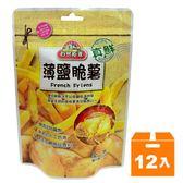 自然原素 薄鹽脆薯 75g (12入)/箱【康鄰超市】