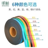 彩色DIY強力磁鐵條 彩色pvc軟磁鐵 教學吸鐵石 白板邊框