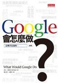 (二手書)Google會怎麼做?