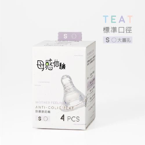 【媽咪小站】母感體驗防脹氣奶嘴.標準口徑.大圓孔(S).4入
