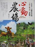 【書寶二手書T5/地理_ZFP】一生必去!心動農場-25個看見台灣人與土地之美的仙境_遊文宏