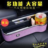 汽車座椅縫隙置物盒車載儲物盒車內用品多功能創意夾縫雜物收納盒『摩登大道』