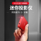 投影儀 手機一體機家用小米同屏便攜迷你wifi無線投墻3D高清智慧家庭影院 【618特惠】